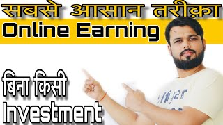 Easy way to earn money online in 2019 | zero Investment video in hindi