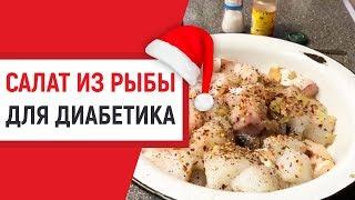 Вкусный салат из рыбы к Новому году для диабетиков