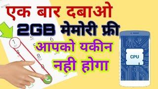 एक बार दबाओ 2GB मेमोरी फ्री|Ek click me mobile Space free kare by hum se sikho