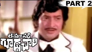Rahasya Goodachari Telugu Full Movie Part 2 || Krishna, Jayaprada