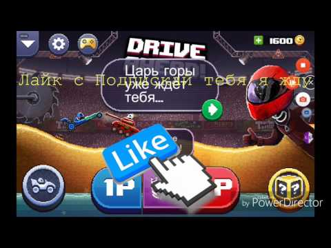 Взлом игры DRIVE AHEAD на андроиде