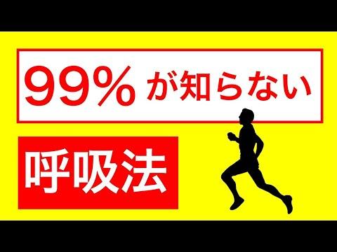 知らないと損をするランニングの呼吸法【長距離を速く走る方法】