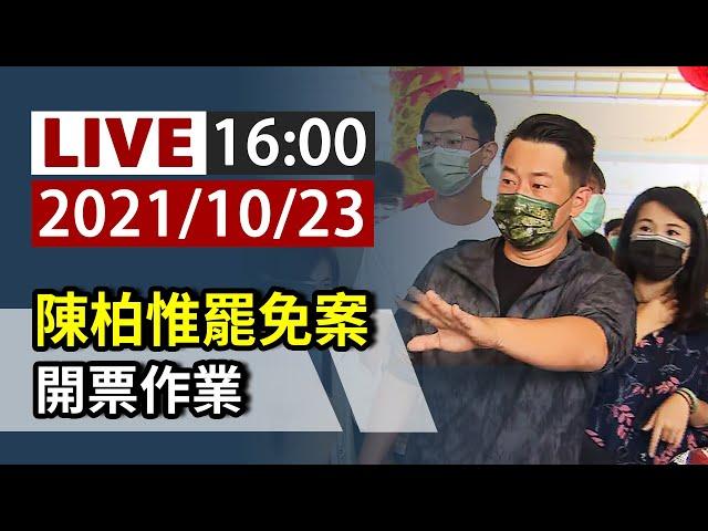 【完整公開】LIVE 台中市選委會票數統計 陳柏惟罷免案「通過」