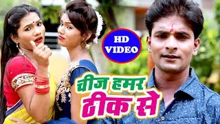 Bablu Singh का सबसे बड़ा हिट विडियो 2018 - Chij Hamar Thik Se - Bhojpuri Superhit Video 2018