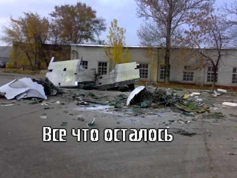 Уничтожение Саратовского АвиаЗавода