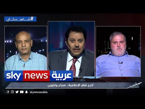 نيران صديقة | أذرع قطر الإعلامية .. صراع وتخوين  - نشر قبل 2 ساعة