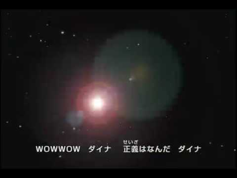 Ultraman Dyna opening credits ウルトラマンダイナ op