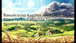ТАТАРЧА БУКТРЕЙЛЕР 2.0