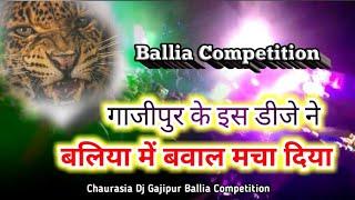 बलिया में 1नं पर इस Dj का नाम आया | गाजीपुर का नंबर 1Dj सबको फेल कर दिया #Ballia Dj Competition