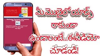 how is my mobile ads block telugu 2018