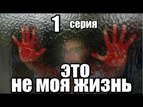 Это Не Моя Жизнь 1 серия из 13 (дектектив, боевик, риминальный сериал)