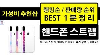 가성비 핸드폰 스트랩 판매량 랭킹 순위 TOP 10