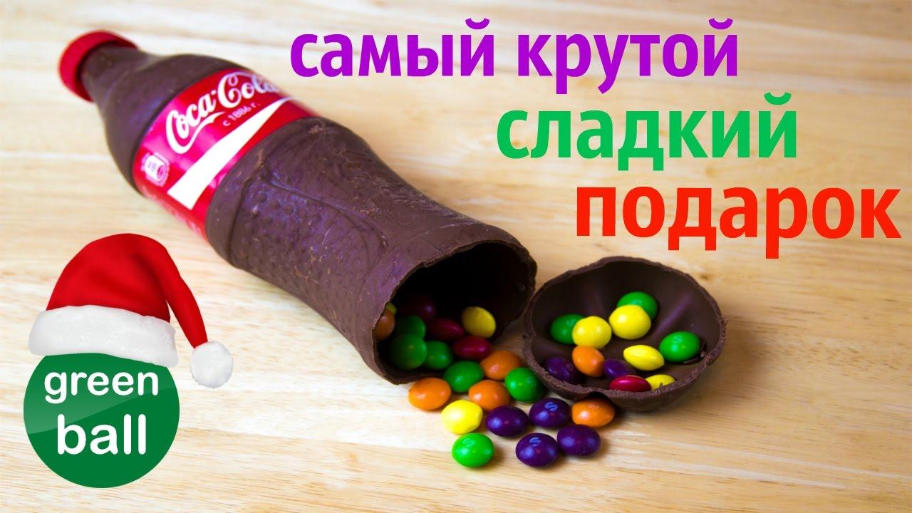 САМЫЙ КРУТОЙ СЛАДКИЙ ПОДАРОК!!!
