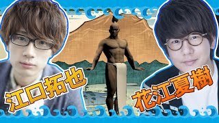 [Otokomizu ~ Hansui ~] Fly the sky of Edo with Fundoshi 1! ! [Guest: Takuya Eguchi]