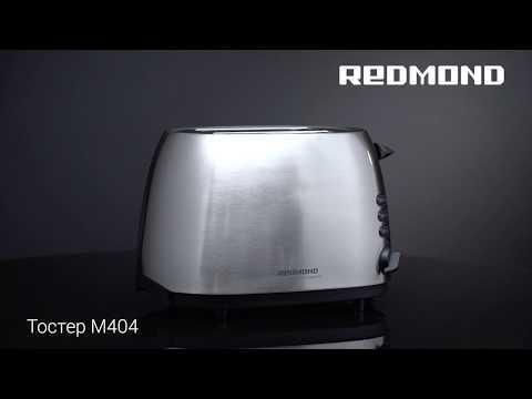 Тостер Redmond RT-M404