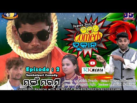 Mui Marmi(JOGESH JOJO'S COMEDY DUKAN Episode-02) New Sambalpuri Comedy(RKMedia)