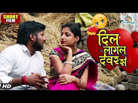 "99 Comedy😂 | ""दिल लागल देवर से"" | देवर भौजाई का प्यार | (SHORT FILM 2019) | Vivek Shrivastava"