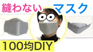 ない の 作り方 マスク 縫わ