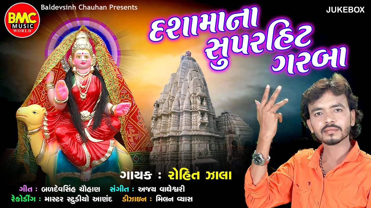 Download Dashama na super hit garba    Dashama mp3 song 2021   Rohit Zala   Bmc Music World