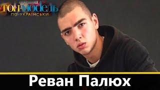 видео Чем занимается Алина Панюта после шоу Супермодель по-украински 2