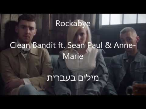 Rockabye - Clean Bandit ft. Sean Paul & Anne Marie - תרגום לעברית