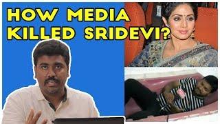ஸ்ரீதேவியை கேவலப்படுத்திய மீடியா  How Media Killed Sridevi  Sridevi Death Mystery Kichdy