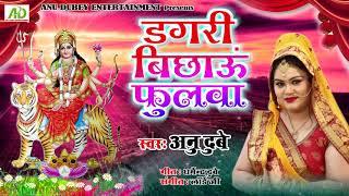Bhojpuri Devi Geet 2019 अनु दुबे का बहुत सुन्दर मधुर देवी गीत , डगरी बिछाऊं फुलवा ये मालिन