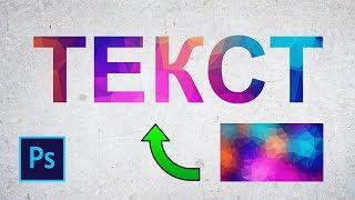 Как наложить картинку на текст в фотошопе