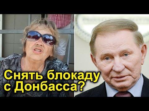 Блокада Донбасса: стоит ли ее снять? ОПРОС в Донецкой области
