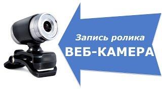 Веб камера - Запись видео с веб-камеры(Как записать свое видео с веб-камеры? Чтобы сделать запись с веб-камеры нам понадобится Camtasia Studio 8. В этой..., 2016-05-17T10:50:02.000Z)