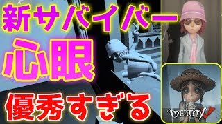 【第五人格】新サバイバー!心眼が強すぎる!【IdentityⅤ】【アイデンティティファイブ】【日本語版】【実況】【心眼】 thumbnail