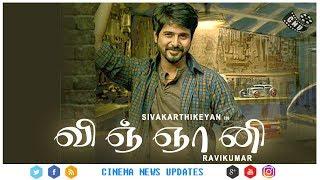 விஞ்ஞானி   Sivakarthikeyan Next Movie   SK13   Rahul Preeti   Ravikumar   24AM Studios