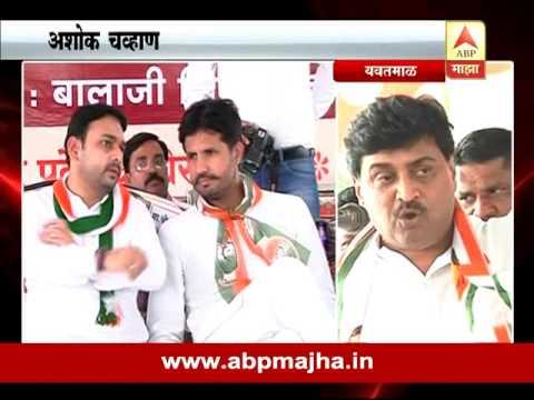 Yavatmal : Ashok Chavan : Modi Sarkar