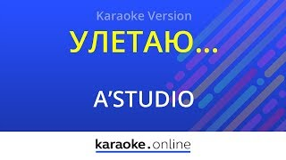 Улетаю - A'Studio (Karaoke version)