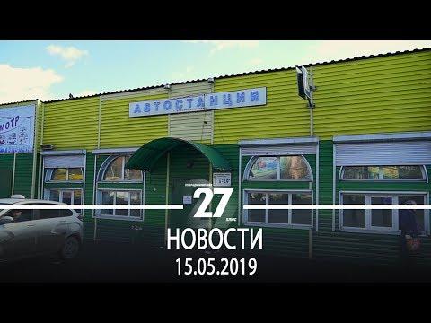 Новости Прокопьевска  | 15.05.2019