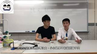 Publication Date: 2020-05-29 | Video Title: 陽光教室-STEM專題-水的表面張力