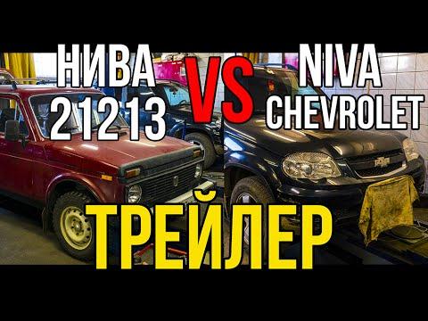 По следам Воинской Славы. Путешествие в прошлое на Chevrolet Niva. АвтоБродяги.