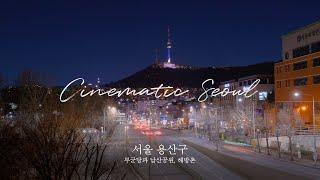 [Cinematic Seoul] 용산구 경리단길과 남산생태공원, 해방촌