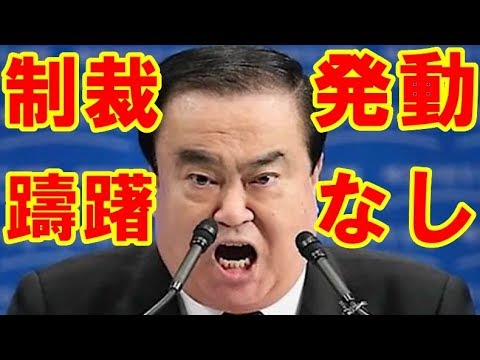 """「制裁発動」躊躇する必要なし!韓国議長の信じがたい暴言「鳩山のように」""""土下座を"""