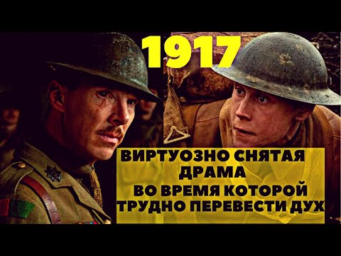 """Фильм недели: """"1917"""" Зрелищный триллер Сэма Мендеса. Краткий обзор. Мнение"""