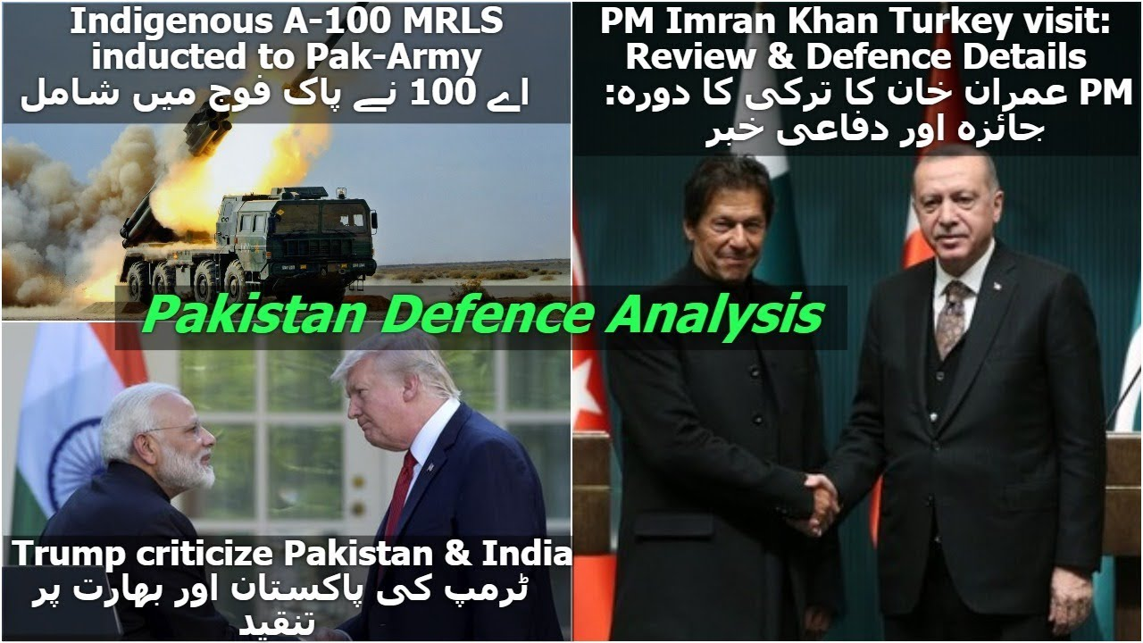 PM IK Turkey's Visit: Defence Review//A-100 inducted in Pak-Army//Trump  criticize Pakistan&India