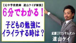 子どもの勉強にイライラするときの対処法⇒http://tyugaku.net/nayamioya...