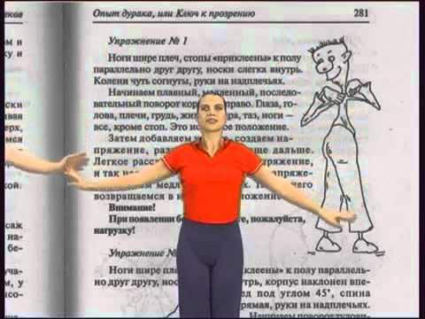 Норбеков мирзакарим суставная гимнастика узи тазобедренных суставов у детей саратов