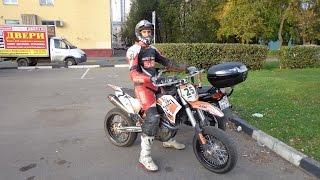 Рассказ PRO мотоцикл KTM 450 SMR!!!