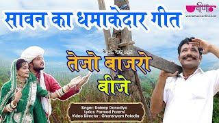 Tejo Bajro Bije   सावन का धमाकेदार गीत   New Rajasthani Monsoon   Marwari Song 2019