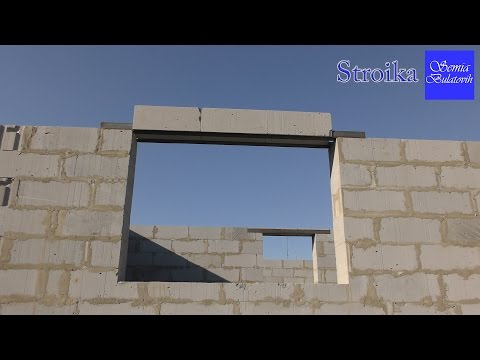 Стройка  строим дом Перемычки над окнами. U образный блок своими руками.
