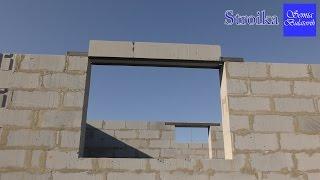 Строим дом Перемычки над окнами. U образный блок Семья Булатовых