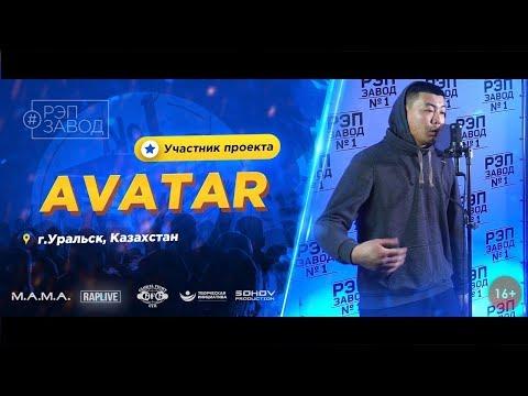 РЭП ЗАВОД [LIVE] AVATAR (718-й выпуск / 4-й сезон) 24 года. Город: Уральск, Казахстан.