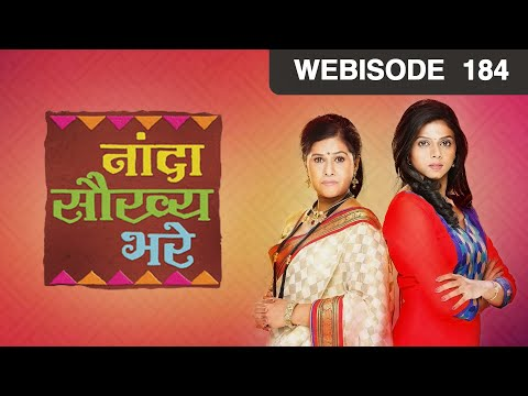 Nanda Saukhya Bhare - Episode 184  - February 13, 2016 - Webisode