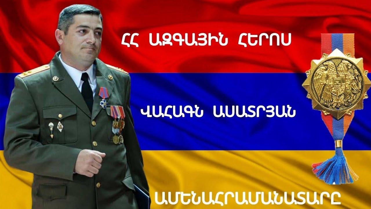 Վահագն Ասատրյան ՀՀ Ազգային հերոս    </article>  <div class=